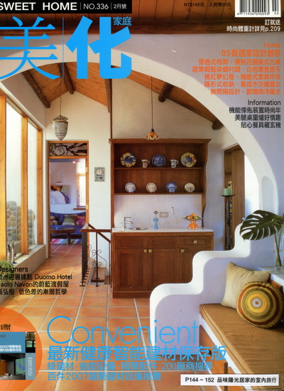 Cover_Sweet home no.336